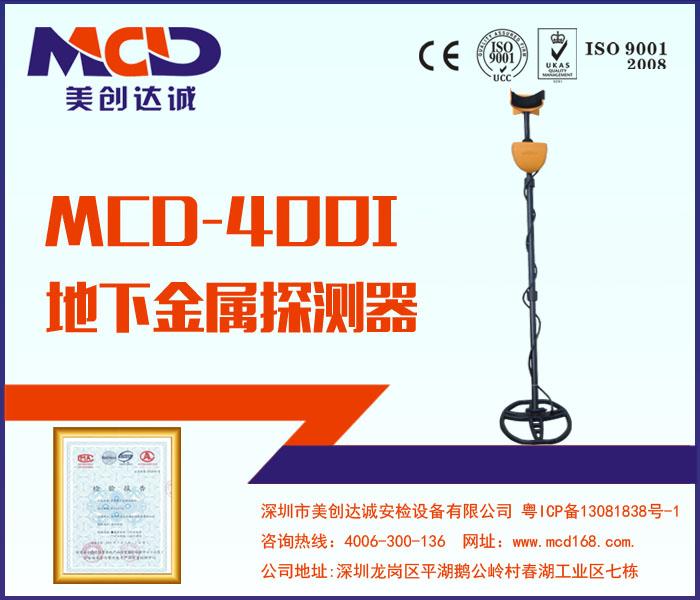 MCD-400I地底X光机安检机探测器