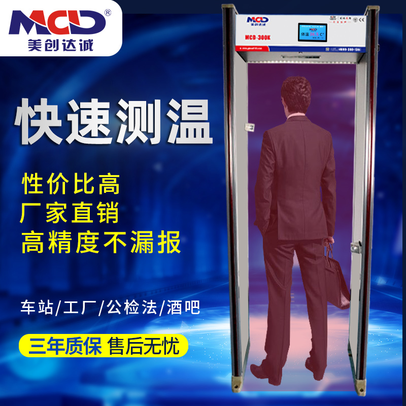 美创达诚厂家人体测温门通过式精准安检门测温批发MCD-300K