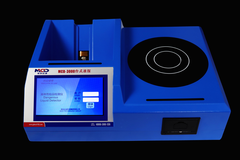美创达诚液体检测仪_台式液体检测仪_危险液体检测仪_MCD-3000S台式液体检测仪