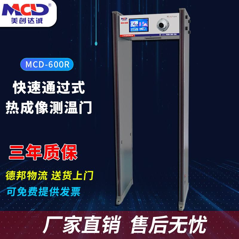 热成像测温门厂家价格批发热销MCD-600R
